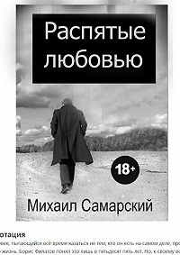 Михаил Самарский -Распятые любовью