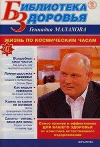 Геннадий Малахов -Жизнь по космическим часам