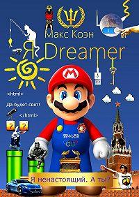 Макс Коэн -Я Dreamer. Я ненастоящий. Аты?