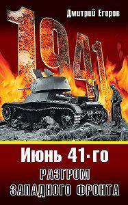 Дмитрий Егоров -Июнь 1941. Разгром Западного фронта