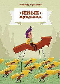Александр Деревицкий -Иные продажи