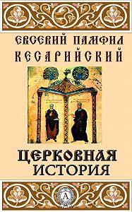 Кесарийский Евсевий Памфил - Церковная история