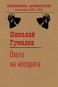 Николай Гумилев -Охота на носорога
