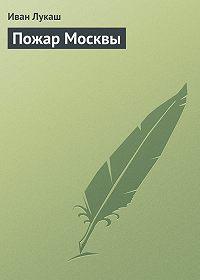 Иван Лукаш - Пожар Москвы