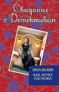 Ольга Баскова -Как хочет госпожа