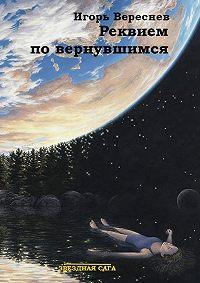 Игорь Вереснев - Реквием по вернувшимся