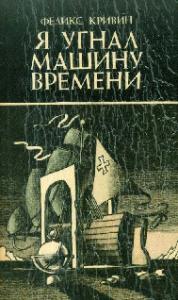 Феликс Кривин -Рыженбах из Мозжечка
