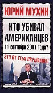 Юрий Мухин - Кто убивал американцев 11 сентября 2001 года