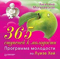 Ангелина Могилевская -365 ступеней к молодости. Программа молодости по Луизе Хей