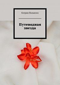 Кэтрин Полански - Путеводная звезда