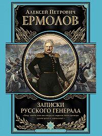 Алексей Петрович Ермолов -Записки русского генерала