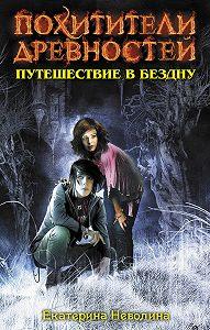 Екатерина Неволина -Путешествие в бездну
