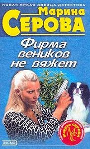 Марина Серова -Фирма веников не вяжет