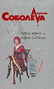 Лариса Соболева -Одна жена – одна сатана