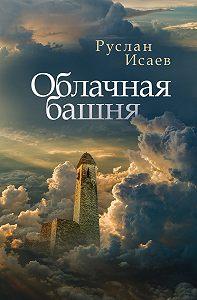 Руслан Исаев -Облачная башня (сборник)