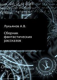 А В Лукьянов -Сборник фантастических рассказов