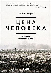Ильяс Богатырев -Цена человека: Заложник чеченской войны