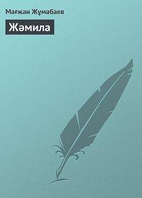 Мағжан Жұмабаев -Жәмила