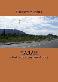 Владимир Дулга -Чадан. 486-ймотострелковыйполк