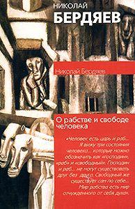 Николай Бердяев -О рабстве и свободе человека
