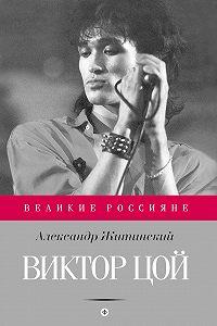 Александр Житинский -Виктор Цой