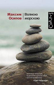 Максим Осипов - Волною морскою (сборник)