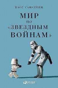 Касс Санстейн -Мир по «Звездным войнам»