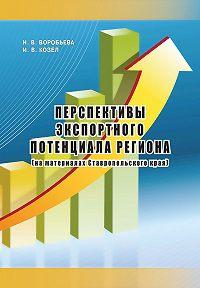 Наталья Воробьева -Перспективы экспортного потенциала региона (на материалах Ставропольского края)