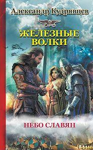 Александр Кудрявцев - Железные Волки. Небо славян