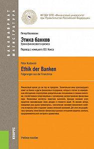 Петер Козловски -Этика банков