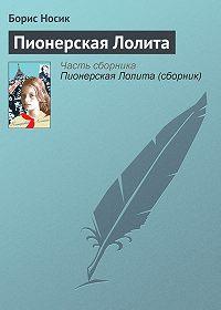 Борис Носик -Пионерская Лолита