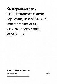 Анатолий Андреев -Игра в игру