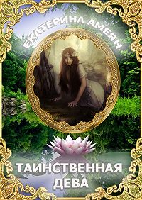 Екатерина Амеян - Таинственная дева