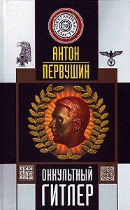 Антон Первушин -Оккультный Гитлер