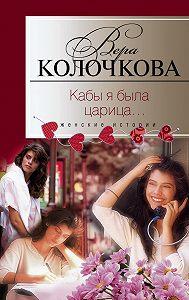 Вера Колочкова -Кабы я была царица…