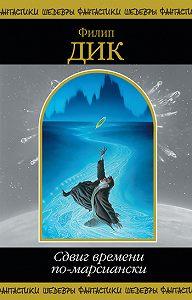Филип Дик - Кланы Альфанской Луны