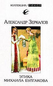 Александр Мирер - Этика Михаила Булгакова