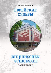 Павел Маркович Полян -Еврейские судьбы: Двенадцать портретов на фоне еврейской иммиграции во Фрайбург