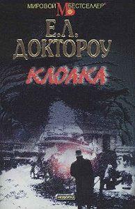 Эдгар Доктороу - Клоака