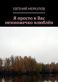 Евгений Меркулов -Я просто вВас немножечко влюблён