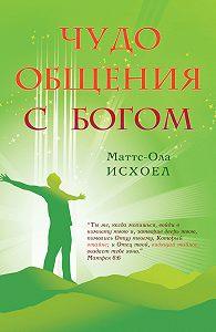 Маттс-Ола Исхоел -Чудо общения с Богом