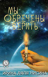 Ирина Ляля Нисина -Мы обречены верить