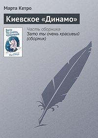 Марта Кетро -Киевское «Динамо»