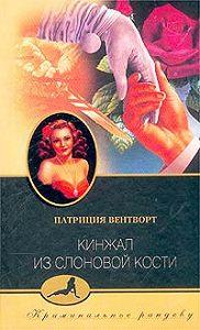Патриция Вентворт -Кинжал из слоновой кости