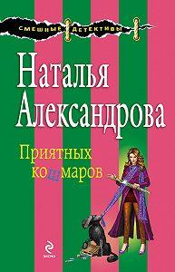 Наталья Александрова -Приятных кошмаров