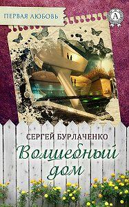 Сергей Бурлаченко -Волшебный дом