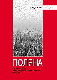Коллектив Авторов -Поляна № 1(1), август 2012