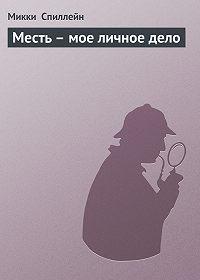 Микки Спиллейн -Месть – мое личное дело