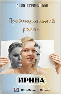 Анна Бердникова -Провинциальный роман. Ирина