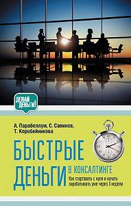 Андрей Парабеллум -Быстрые деньги в консалтинге